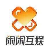 深圳市闲闲互娱网络科技有限公司
