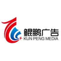 北京鲲鹏广告传媒有限公司