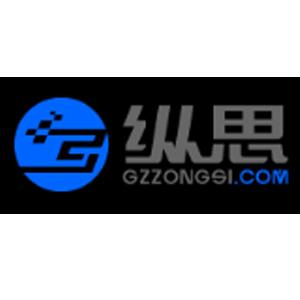 广州纵思网络科技股份有限公司