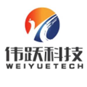 深圳市伟跃科技有限公司