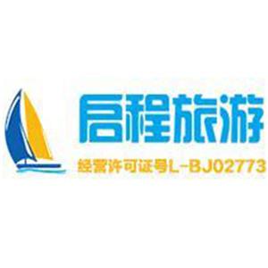 北京启程国际旅行社有限公司