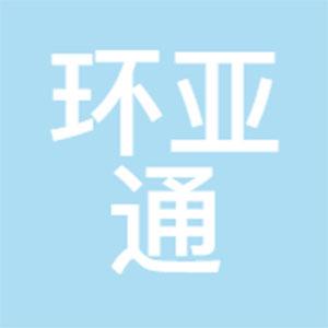 深圳市环亚通科技有限公司
