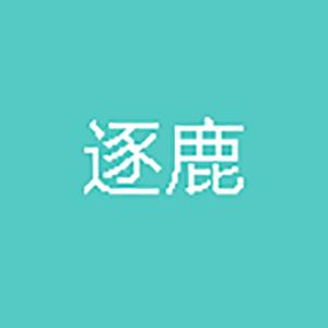 深圳逐鹿信息技术有限公司