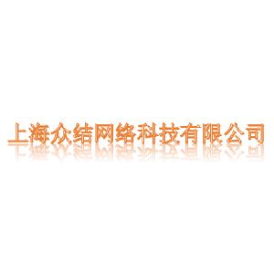 上海众结网络科技有限公司