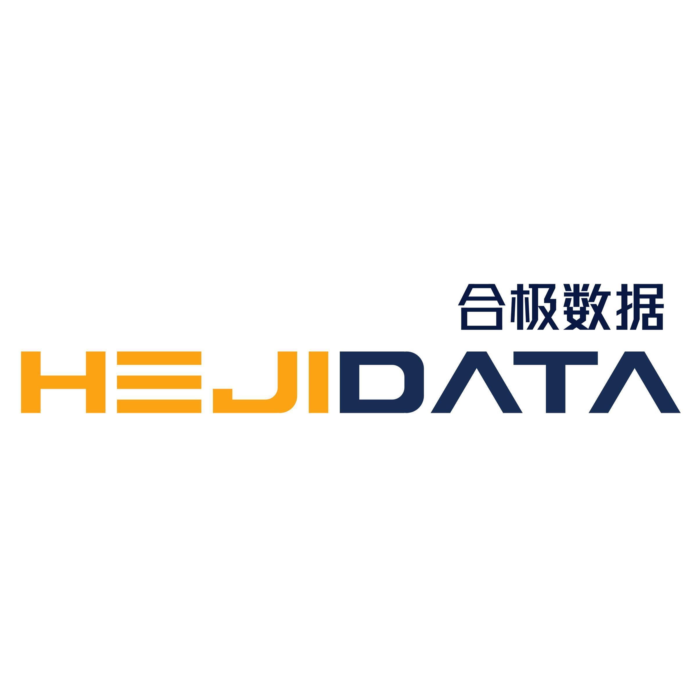 上海合极数据科技有限公司