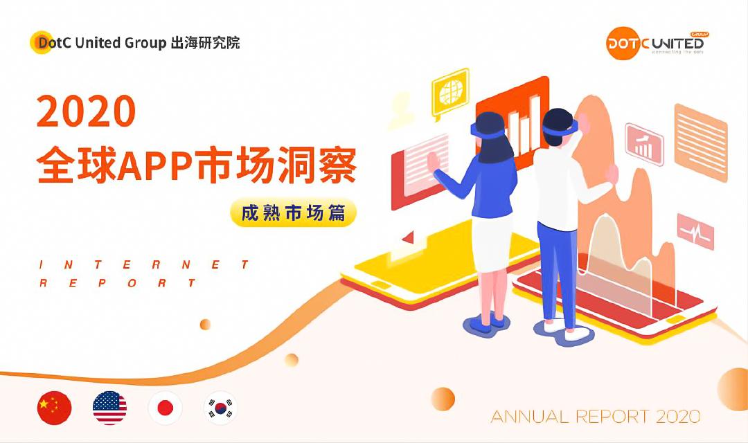 2020 全球APP市场洞察(成熟市场篇)