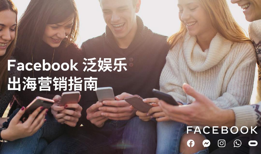Facebook 泛娱乐出海营销指南