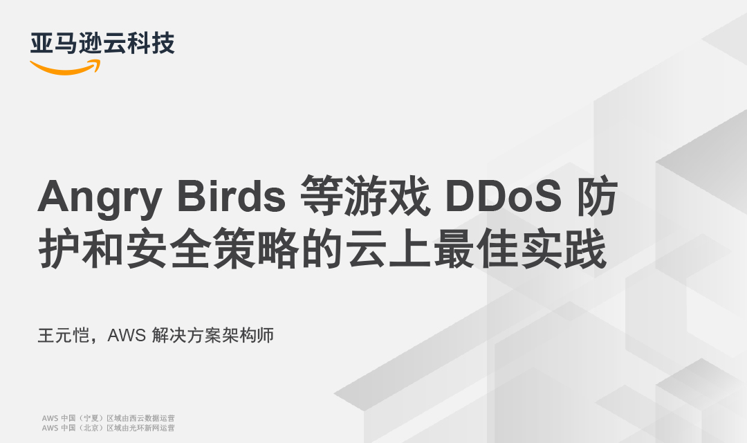 Angry Birds等游戏DDoS防护和安全策略的云上最佳实践