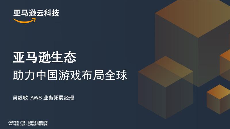 亚马逊生态助力中国游戏布局全球