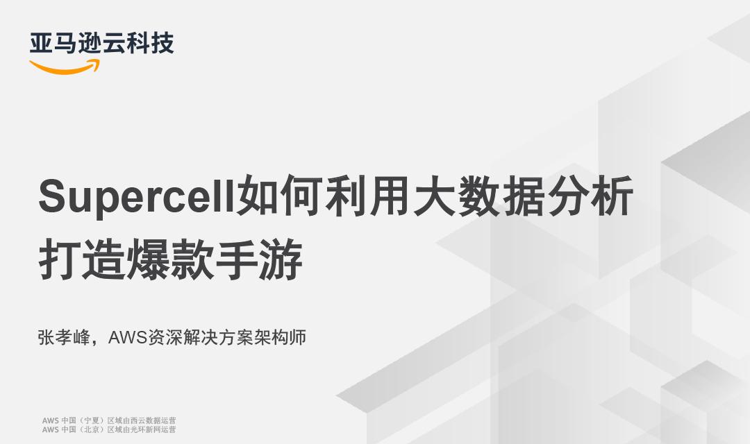 Supercell如何利用大数据分析打造爆款手游