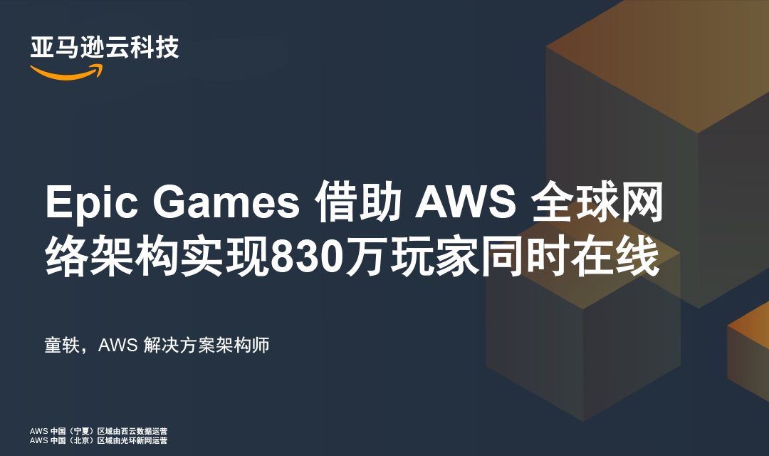 Epic Games 借助 AWS 全球网络架构实现830万玩家同时在线