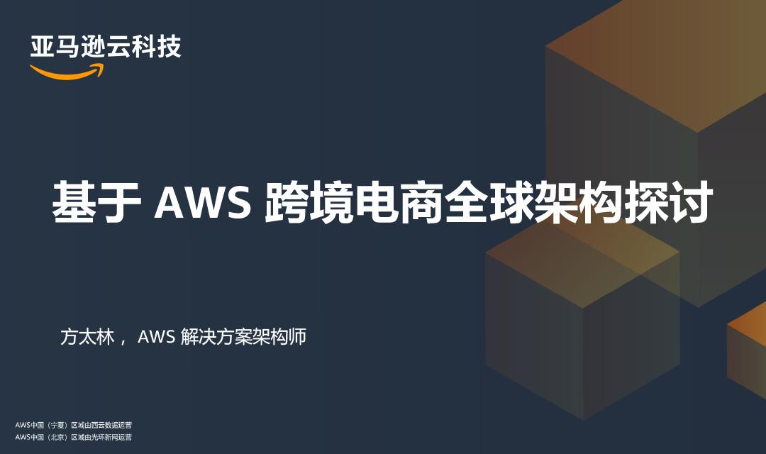 基于AWS跨境电商全球架构探讨