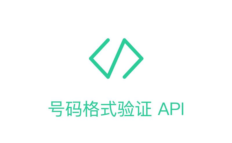 号码格式验证 API.jpg
