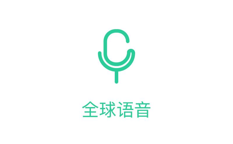 全球语音.jpg