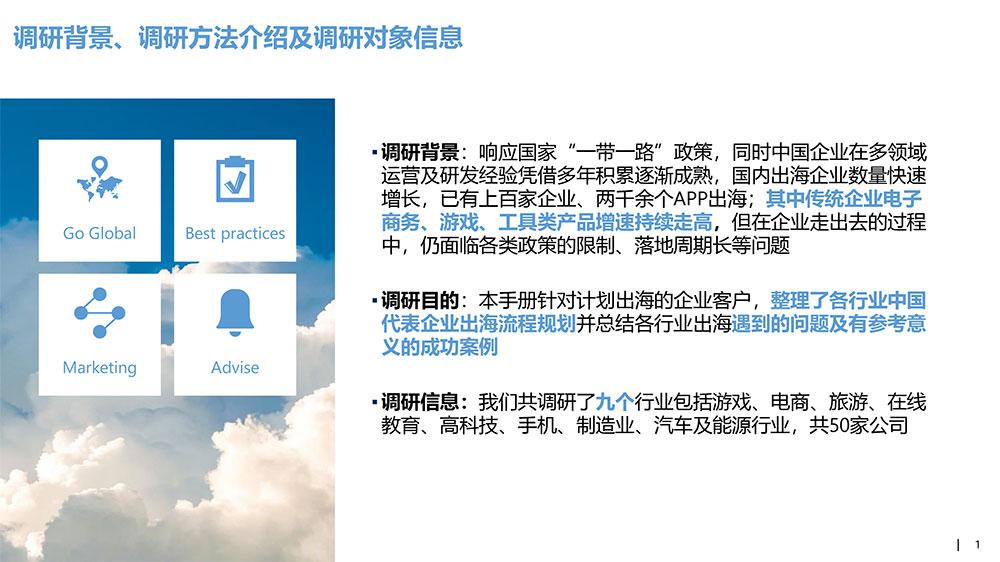 Microsoft_Meritco_企业出海全知道白皮书-2.jpg