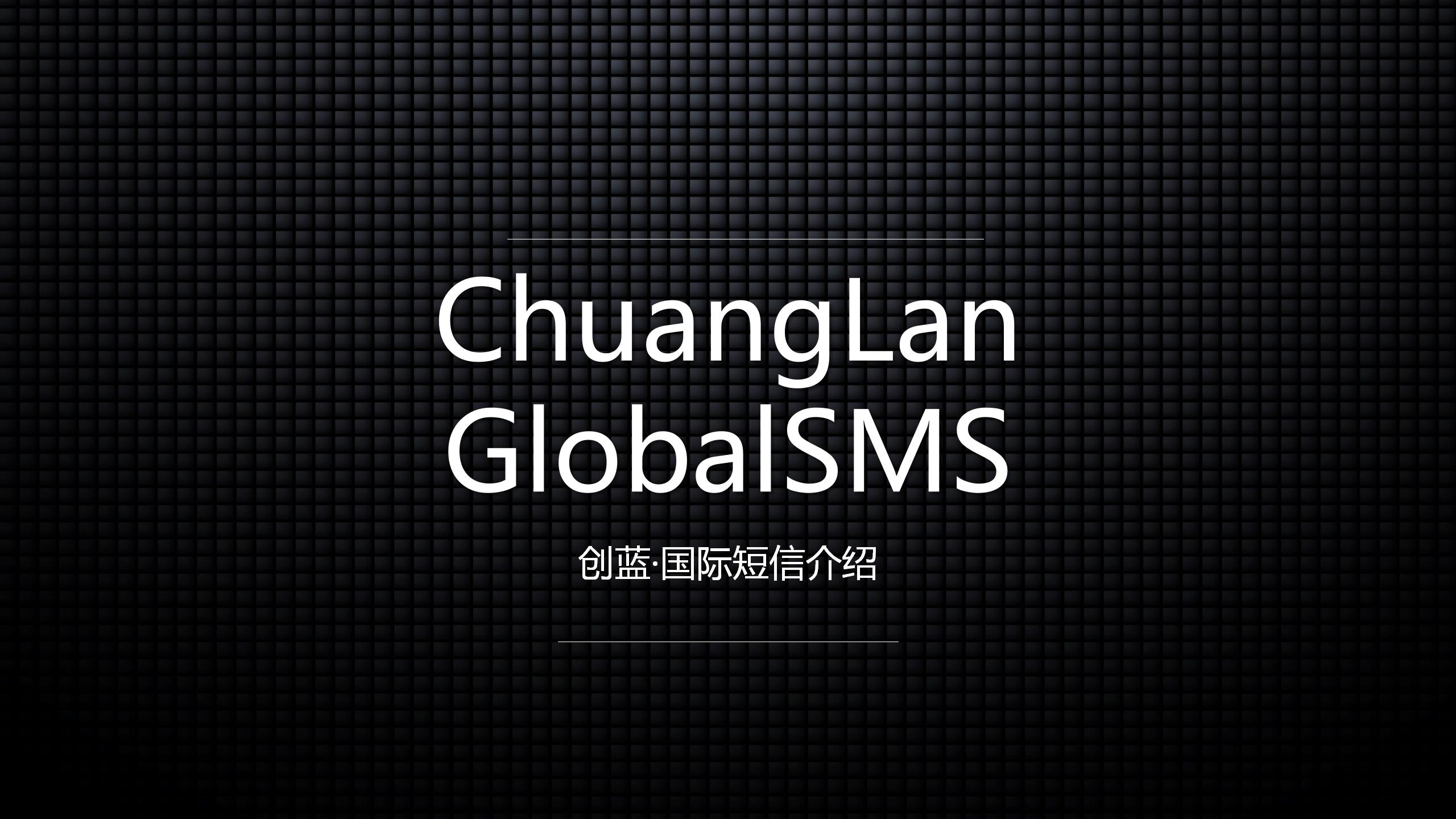 创蓝国际短信介绍-2021_01.jpg