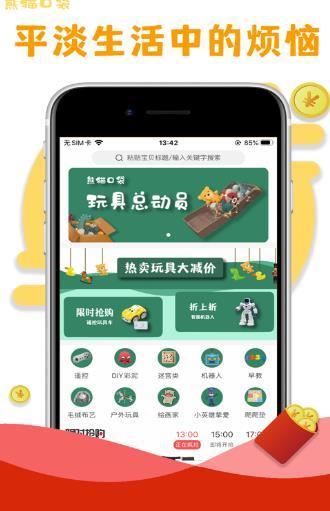 熊猫口袋2.jpg