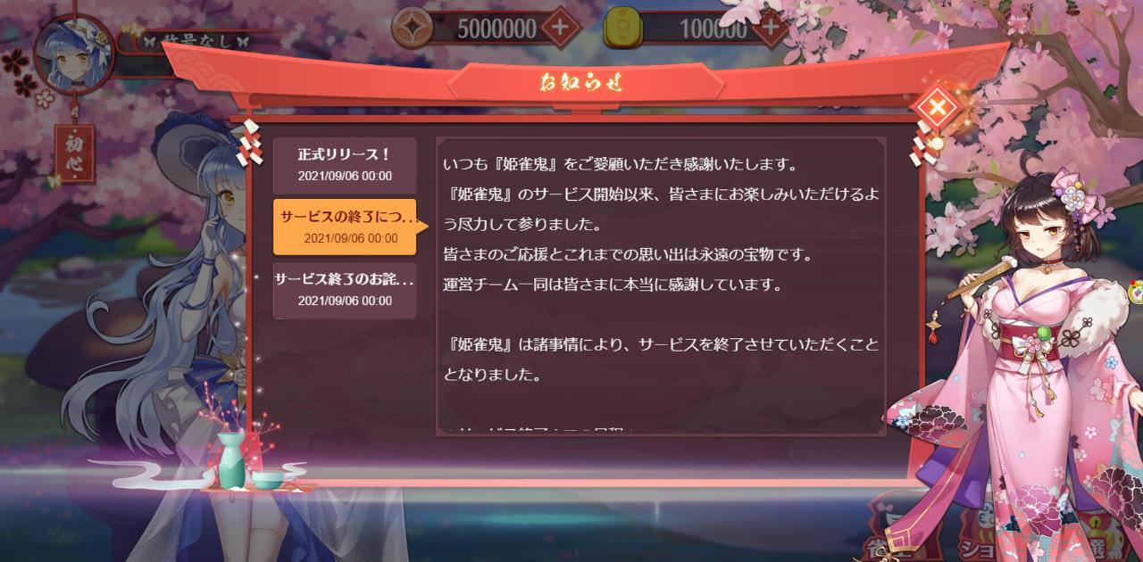 最快关服传说 日本在线麻将《姬雀鬼》开服当天宣布关服